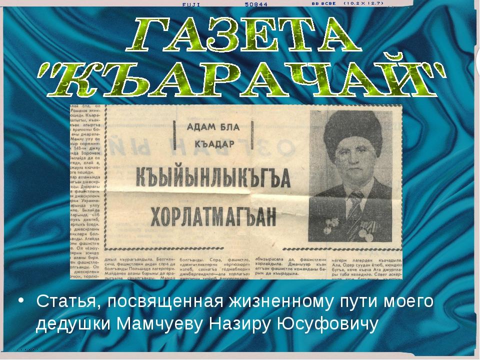 Статья, посвященная жизненному пути моего дедушки Мамчуеву Назиру Юсуфовичу
