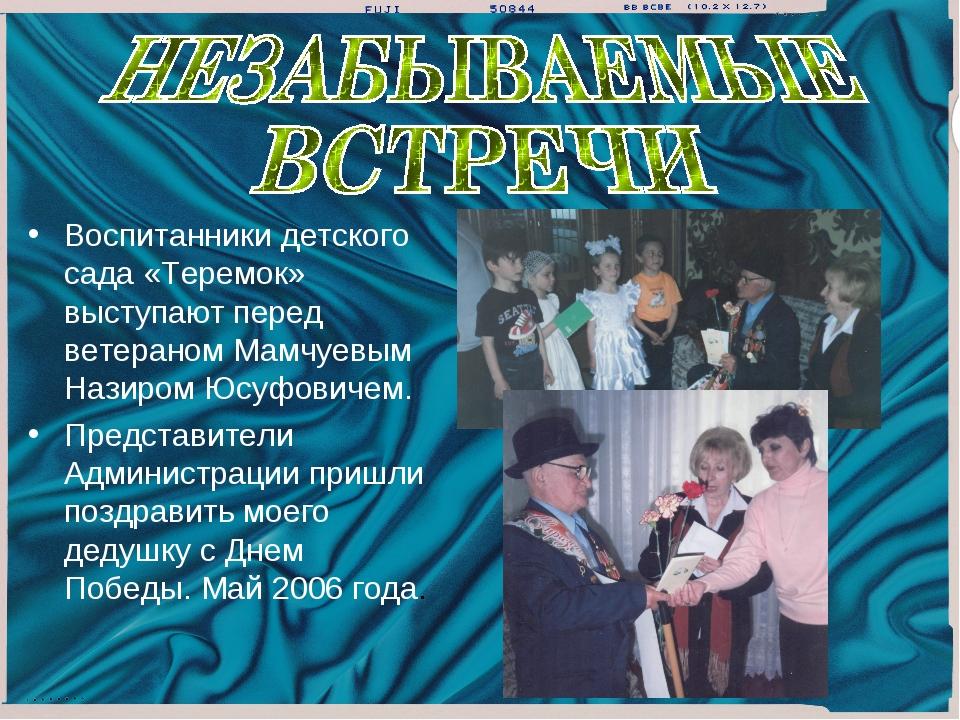 Воспитанники детского сада «Теремок» выступают перед ветераном Мамчуевым Нази...