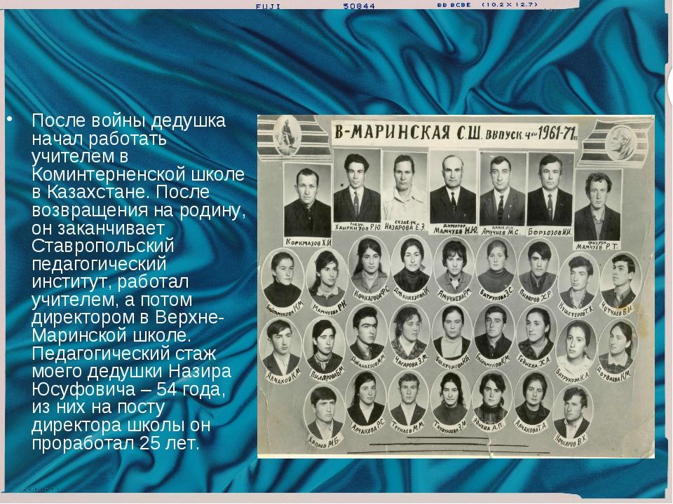 После войны дедушка начал работать учителем в Коминтерненской школе в Казахст...