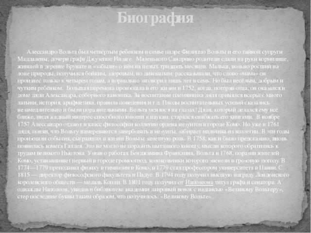 Алессандро Вольта был четвёртым ребенком в семье падре Филиппо Вольты и его...