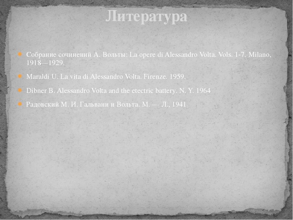 Собрание сочинений А. Вольты: La opere di Alessandro Volta. Vols. 1-7. Milano...