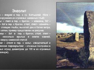 Энеолит Мегалиты – мegas в пер. с гр. большой, litos – камень – сооружения из