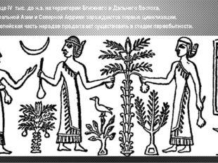 В конце IV тыс. до н.э. на территории Ближнего и Дальнего Востока, Центрально