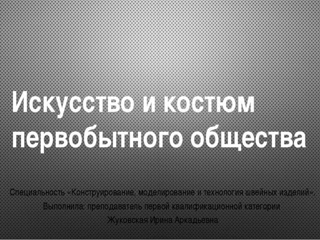 Искусство и костюм первобытного общества Специальность «Конструирование, моде...
