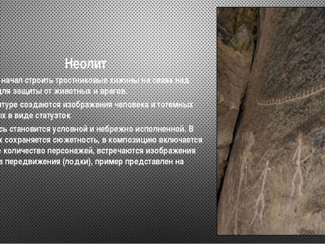 Неолит Человек начал строить тростниковые хижины на сваях над водой, для защи...
