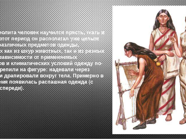 В эпоху неолита человек научился прясть, ткать и вязать. В этот период он рас...