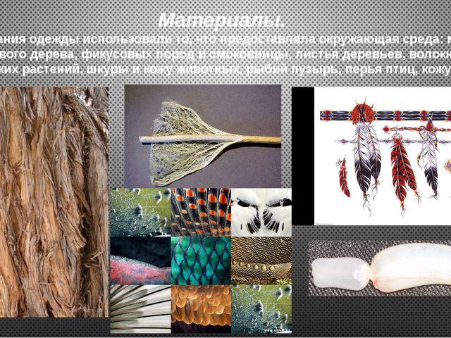 Материалы. Для создания одежды использовали то, что предоставляла окружающая...