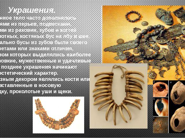 Украшения. Раскрашенное тело часто дополнялось украшениями из перьев, подвеск...