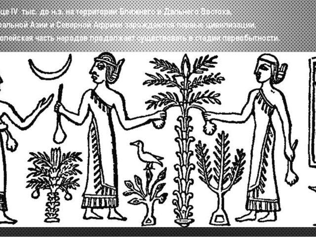 В конце IV тыс. до н.э. на территории Ближнего и Дальнего Востока, Центрально...