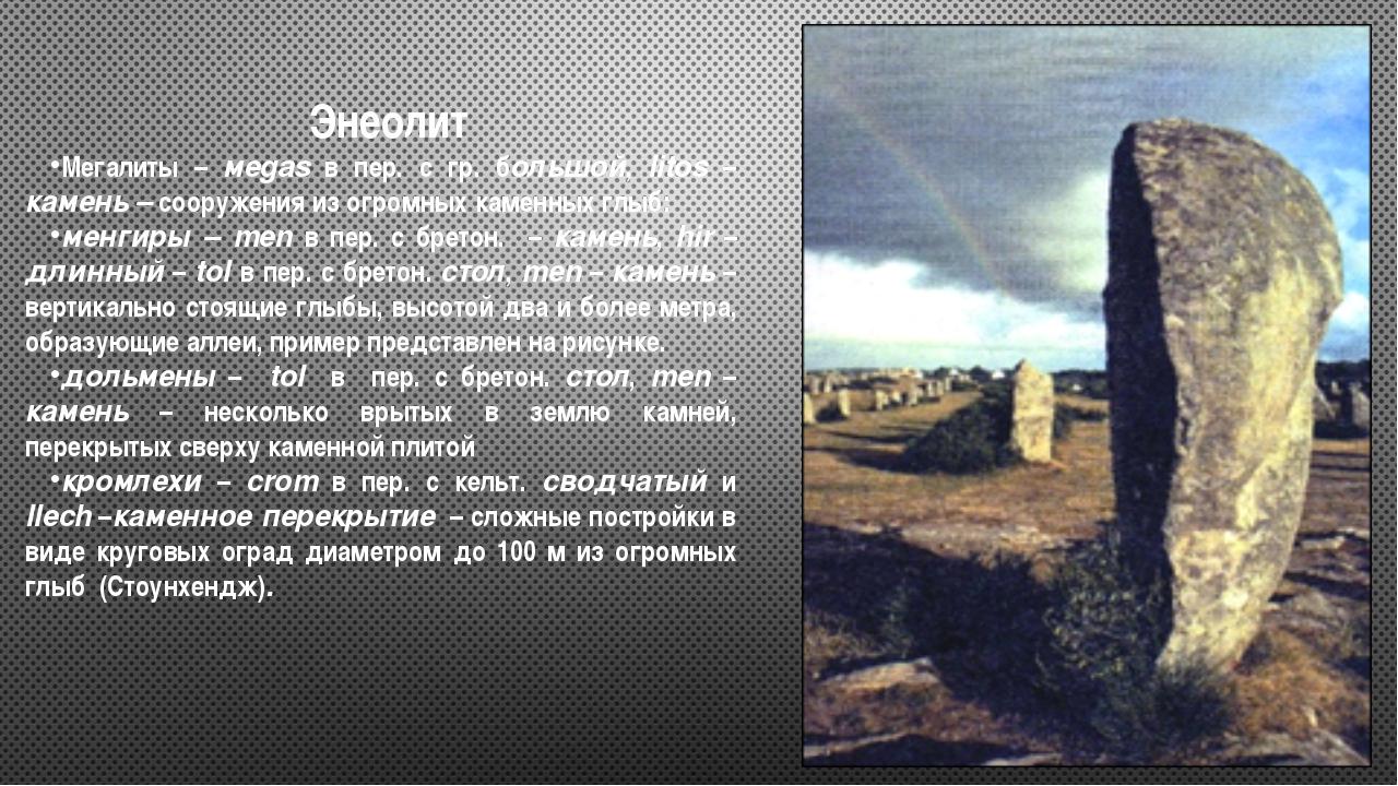 Энеолит Мегалиты – мegas в пер. с гр. большой, litos – камень – сооружения из...