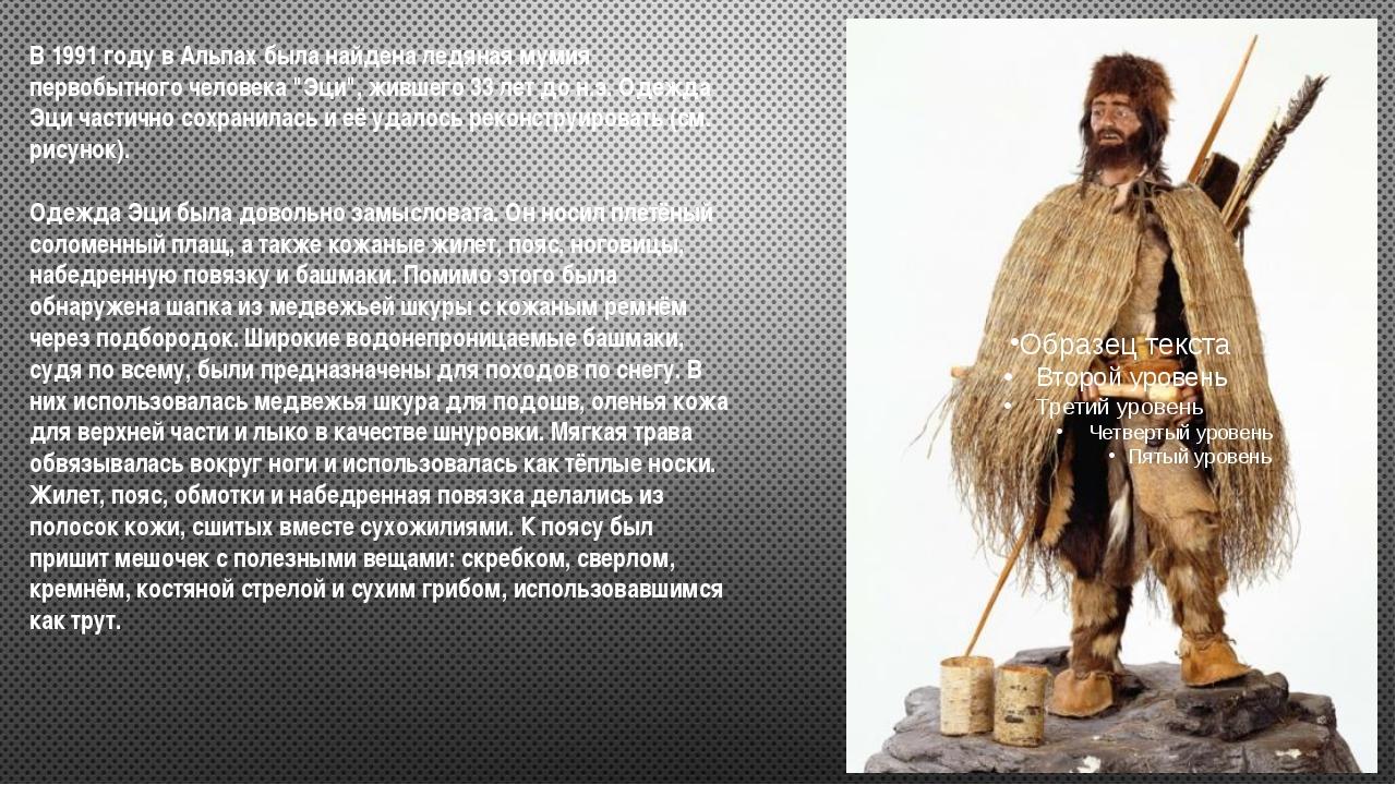 """В 1991 году в Альпах была найдена ледяная мумия первобытного человека """"Эци"""",..."""
