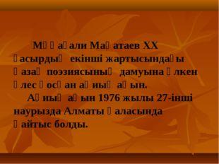 Мұқағали Мақатаев XX ғасырдың екінші жартысындағы қазақ поэзиясының дамуына