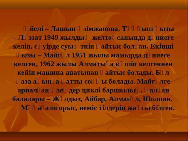 Әйелі – Лашын Әзімжанова. Тұңғыш қызы – Ләззат 1949 жылдың желтоқсанында дүн...