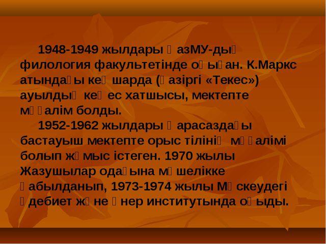 1948-1949 жылдары ҚазМУ-дың филология факультетінде оқыған. К.Маркс атындағы...