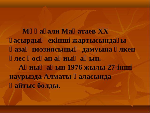 Мұқағали Мақатаев XX ғасырдың екінші жартысындағы қазақ поэзиясының дамуына...