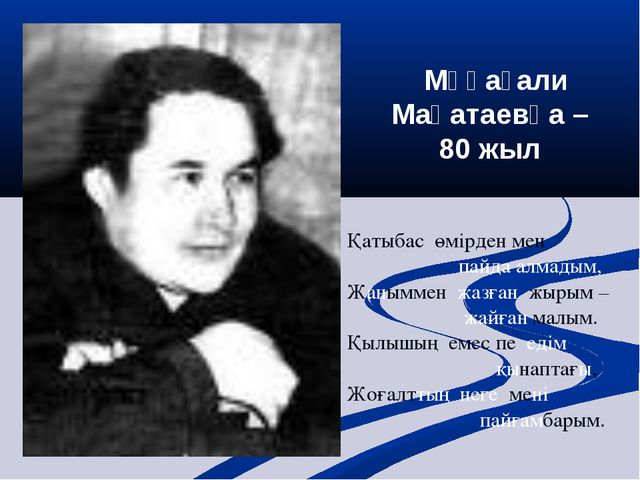 Мұқағали Мақатаевқа – 80 жыл Қатыбас өмірден мен пайда алмадым, Жаныммен жаз...