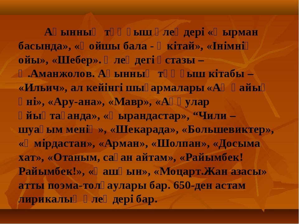 Ақынның тұңғыш өлеңдері «Қырман басында», «Қойшы бала - Әкітай», «Інімнің ой...