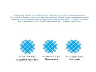 «Моя мечта и мысли о том, чтобы Казахстан существовал вечно. Поэтому я предло