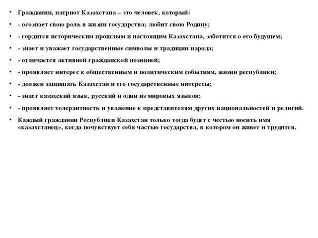 Гражданин, патриот Казахстана – это человек, который: - осознает свою роль в...