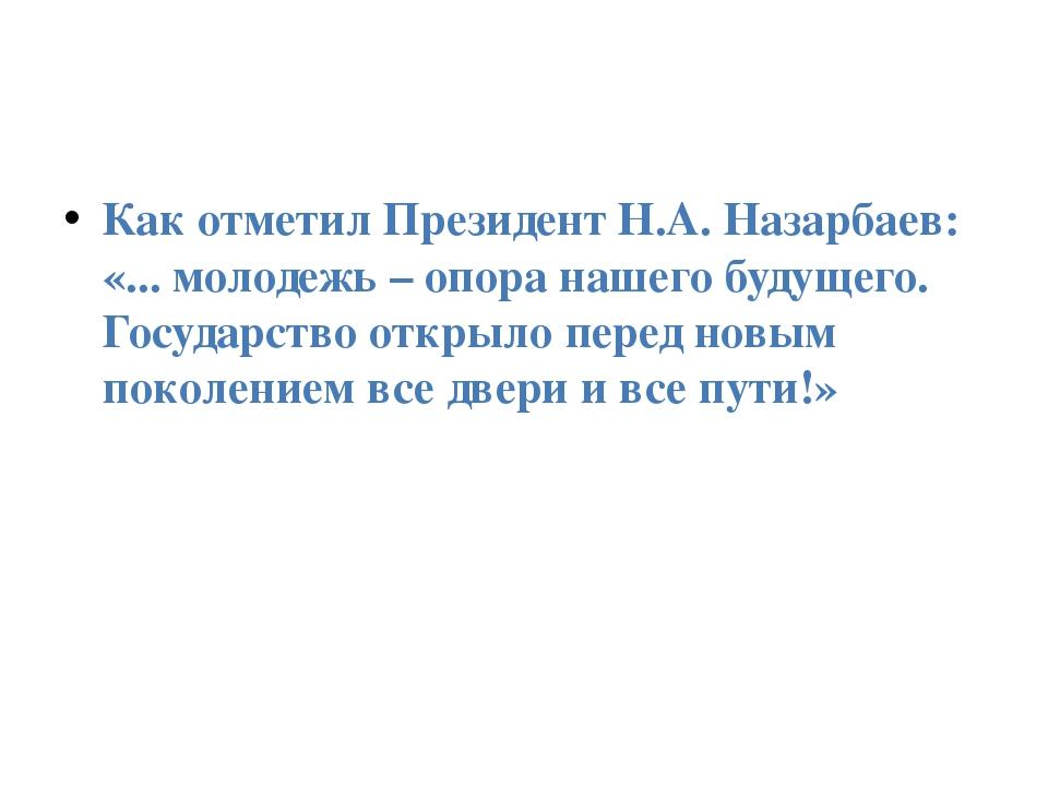 Как отметил Президент Н.А. Назарбаев: «... молодежь – опора нашего будущего....