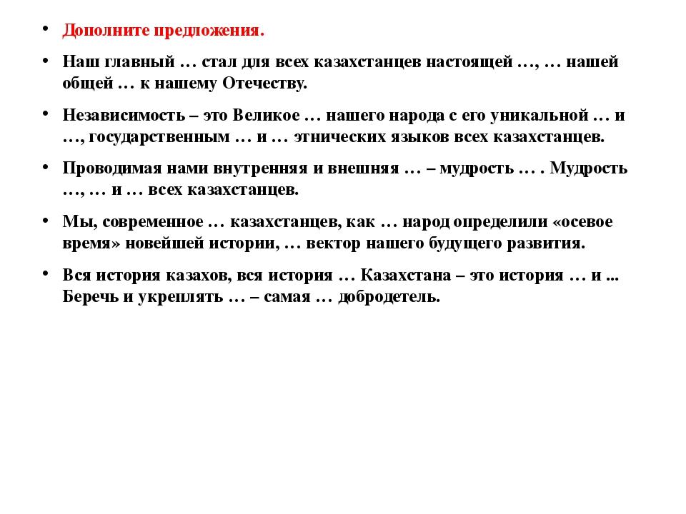 Дополните предложения. Наш главный … стал для всех казахстанцев настоящей …,...