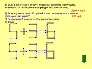 6) Если в синониме к слову « товарищ» заменить одну букву, то получится геоме