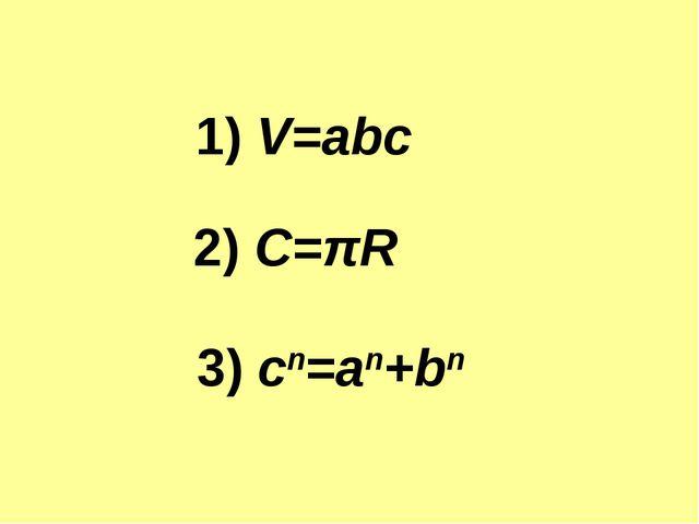 3) cn=an+bn 2) C=πR 1) V=abc