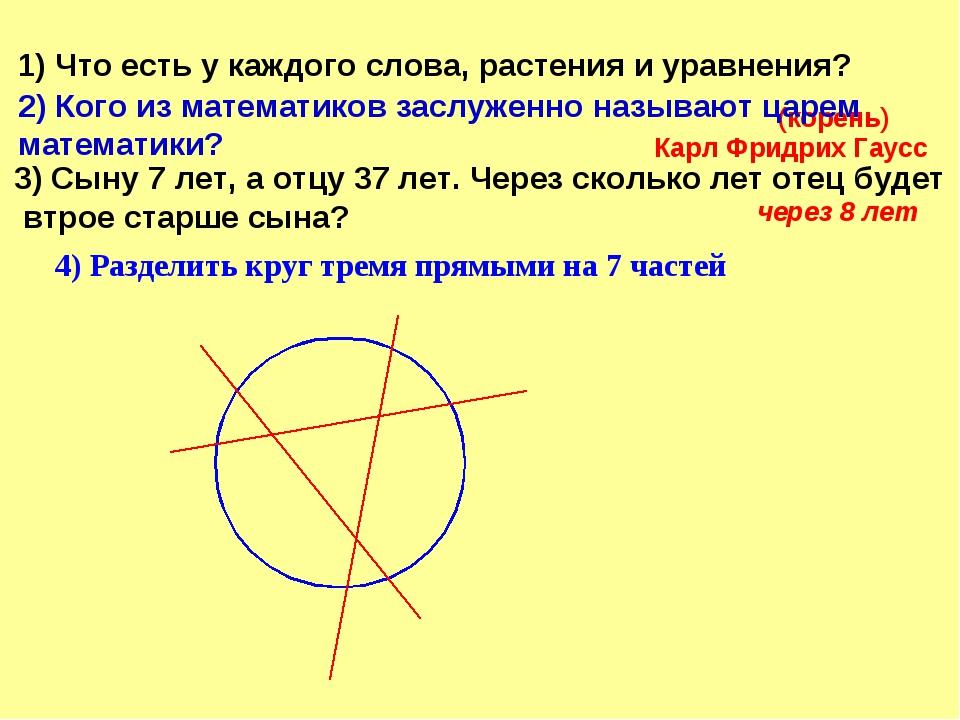 1) Что есть у каждого слова, растения и уравнения? (корень) 2) Кого из матема...