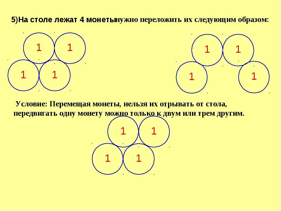5)На столе лежат 4 монеты нужно переложить их следующим образом: Условие: Пер...