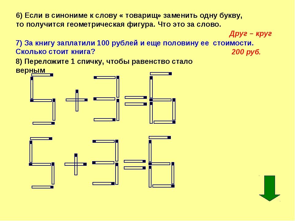 6) Если в синониме к слову « товарищ» заменить одну букву, то получится геоме...