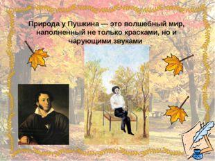 Природа у Пушкина — это волшебный мир, наполненный не только красками, но и ч