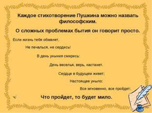 Каждое стихотворение Пушкина можно назвать философским. О сложных проблемах б