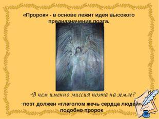 «Пророк» - в основе лежит идея высокого предназначения поэта. В чем именно ми