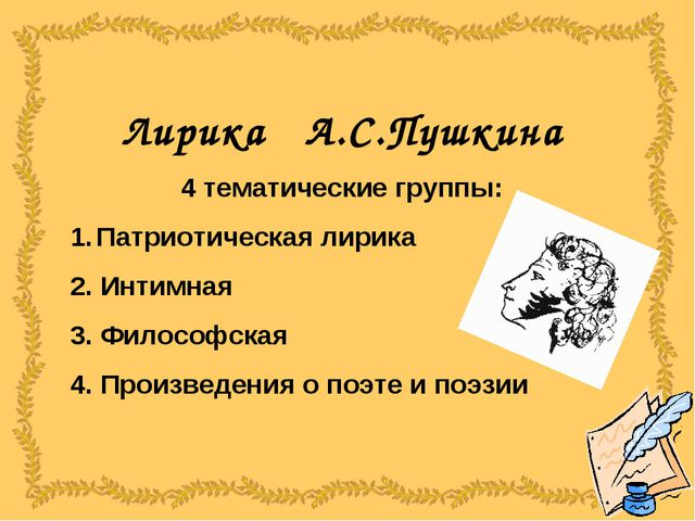 Лирика А.С.Пушкина 4 тематические группы: Патриотическая лирика 2. Интимная 3...
