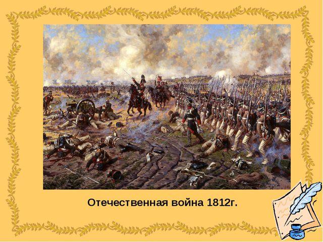 Отечественная война 1812г.