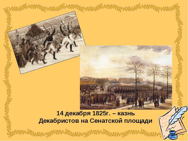 14 декабря 1825г. – казнь Декабристов на Сенатской площади
