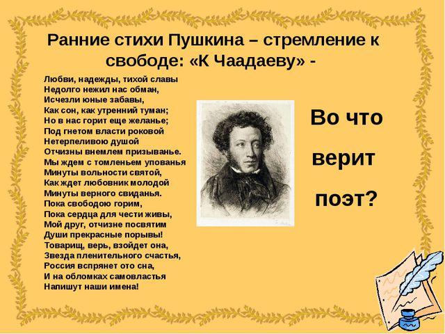 Ранние стихи Пушкина – стремление к свободе: «К Чаадаеву» - Любви, надежды, т...