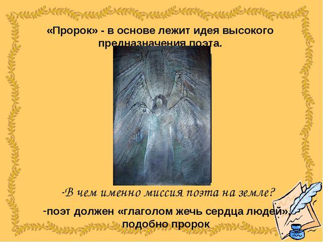 «Пророк» - в основе лежит идея высокого предназначения поэта. В чем именно ми...
