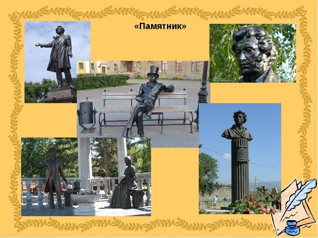 «Памятник»