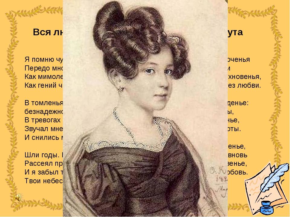 Вся любовная лирика Пушкина проникнута трепетом и нежностью. Я помню чудное м...