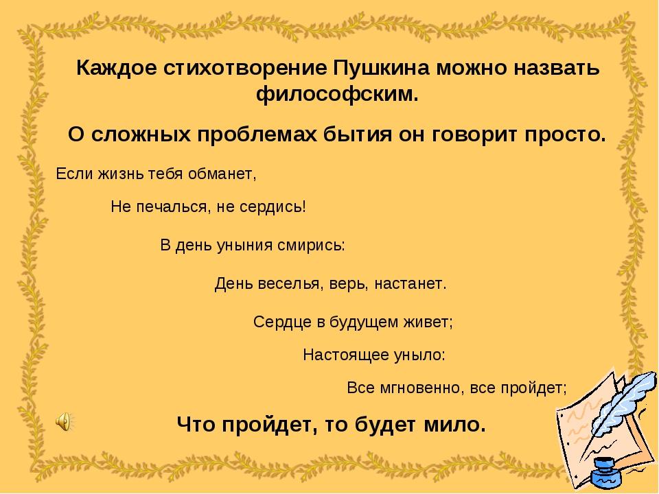 Каждое стихотворение Пушкина можно назвать философским. О сложных проблемах б...