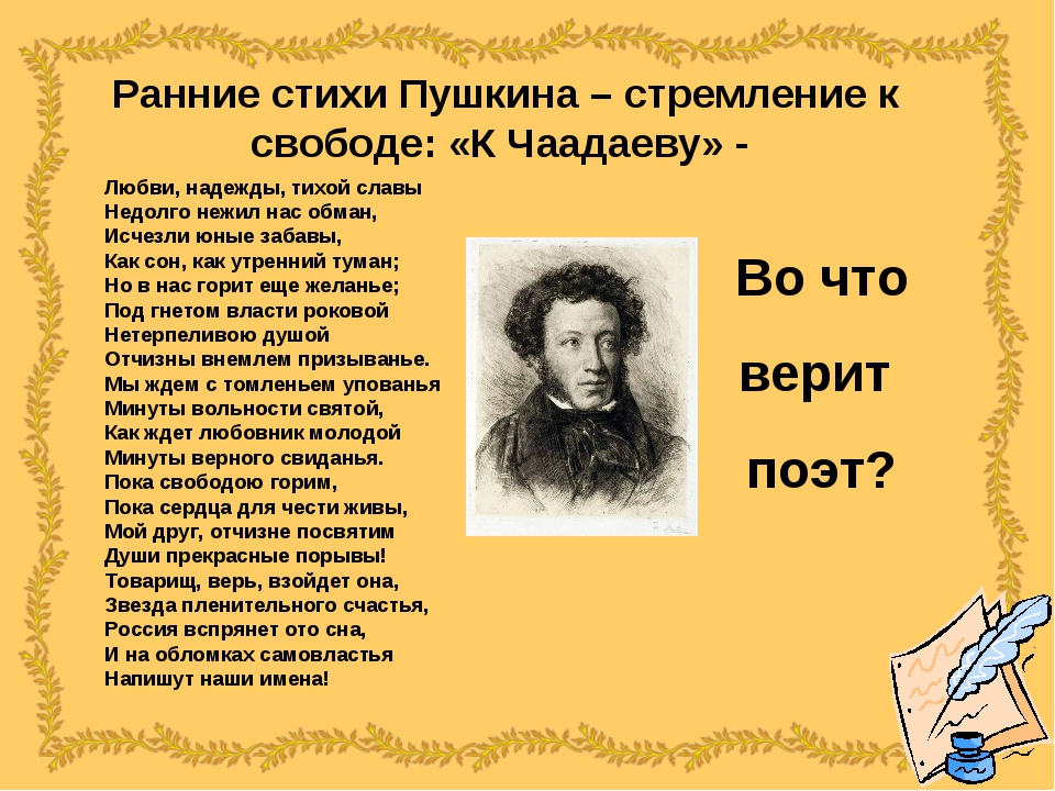 фото вариант концептуальные стихи пушкина лучшие