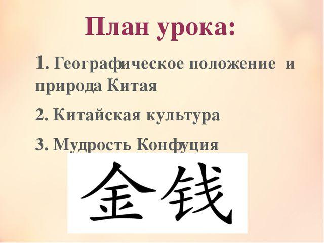 План урока: 1. Географическое положение и природа Китая 2. Китайская культура...