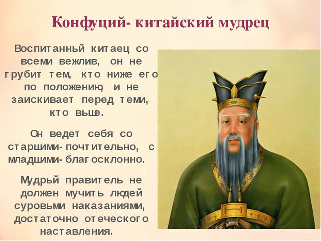 Конфуций- китайский мудрец Воспитанный китаец со всеми вежлив, он не грубит т...