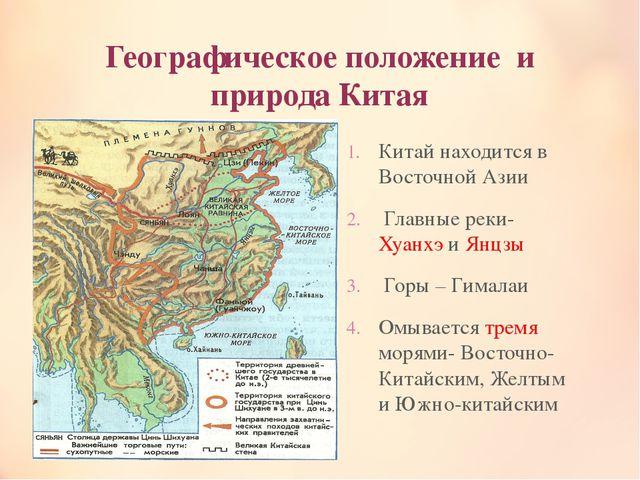 Географическое положение и природа Китая Китай находится в Восточной Азии Гла...