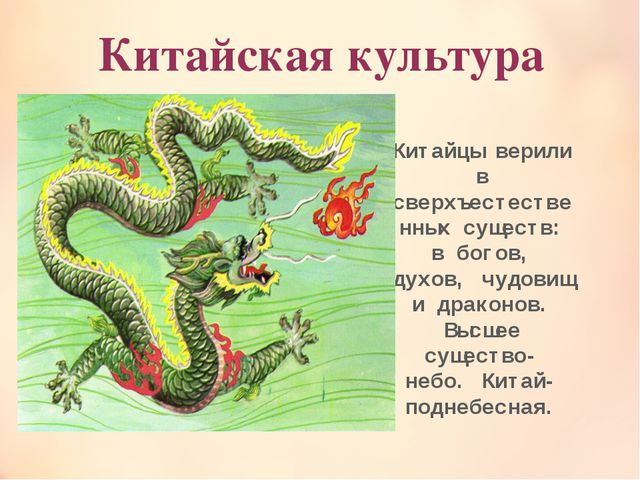 Китайская культура Китайцы верили в сверхъестественных существ: в богов, духо...