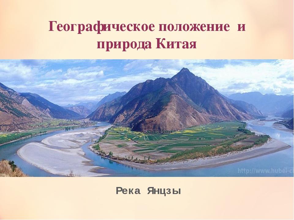 Географическое положение и природа Китая Река Янцзы