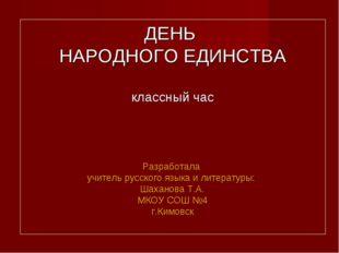 ДЕНЬ НАРОДНОГО ЕДИНСТВА классный час Разработала учитель русского языка и лит