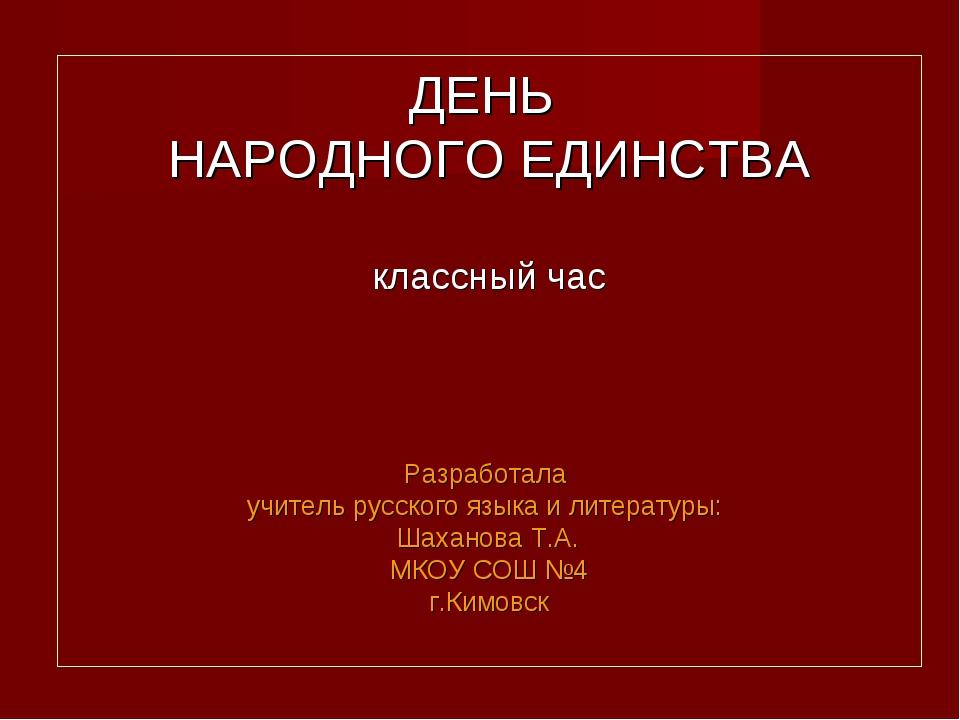 ДЕНЬ НАРОДНОГО ЕДИНСТВА классный час Разработала учитель русского языка и лит...