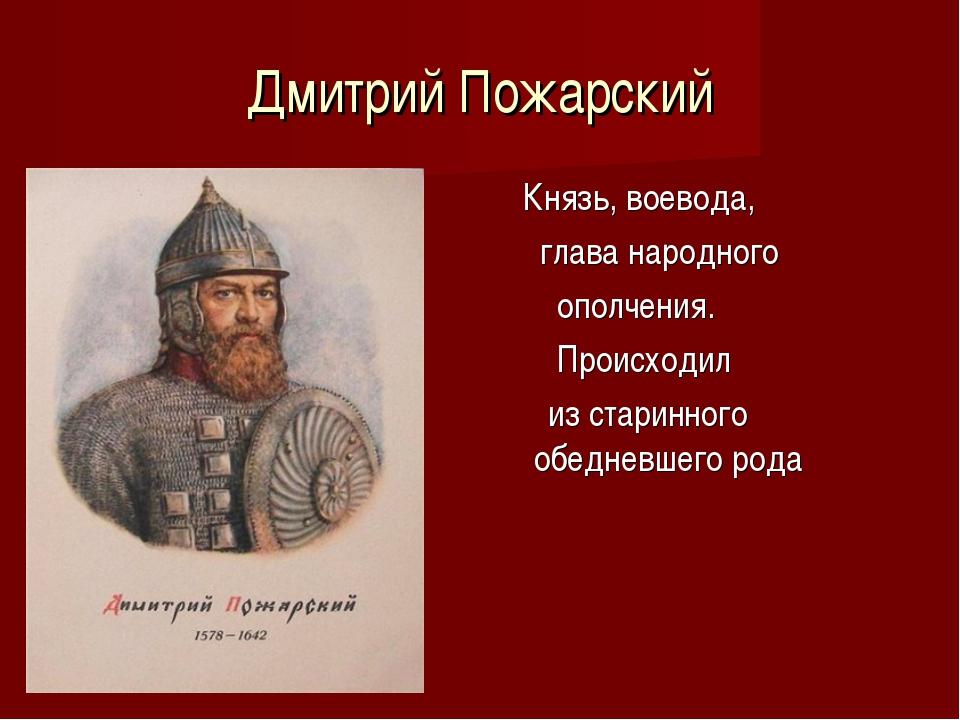Дмитрий Пожарский Князь, воевода, глава народного ополчения. Происходил из ст...
